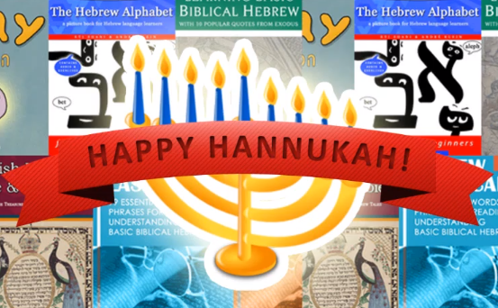 hanukkah ebooks