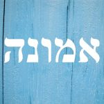 What Is The Hebrew Word For Faith?