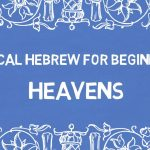 """""""Shamaim"""", The Hebrew Word for Heavens, or: Why There is Water Above"""
